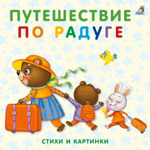 """Книжки-картонки""""ПУТЕШЕСТВИЕ ПО РАДУГЕ"""""""