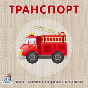 "Книжки-картонки""ТРАНСПОРТ"""