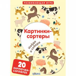 """Книга """"КАРТИНКИ-СОРТЕРЫ"""" (дет.)"""