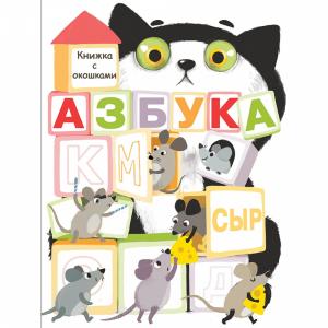 """Книги """"АЗБУКА""""(с окошками)"""