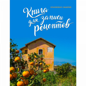 "Кулинарная книга""ОРАНЖЕВАЯ СИЦИЛИЯ"""