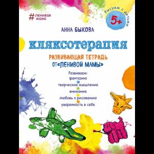 """Книга """"КЛЯКСОТЕРАПИЯ""""(5+)"""
