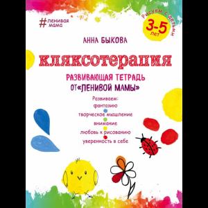 """Книга""""КЛЯКСОТЕРАПИЯ""""(3-5 лет)"""