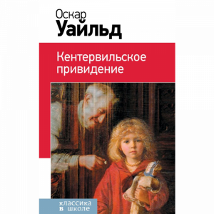 """Книга """"КЕНТЕРВИЛЬСКОЕ ПРИВИДЕНИЕ"""" (шк.)"""