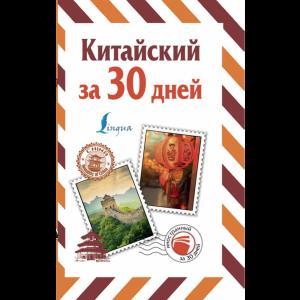 """Книга """"КИТАЙСКИЙ ЗА 30 ДНЕЙ"""""""