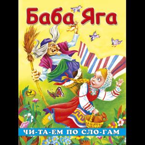 """Книга""""ЧПС БАБА ЯГА"""""""