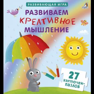 """Книга""""РАЗВИВАЕМ КРЕАТИВНОЕ МЫШЛЕНИЕ"""""""