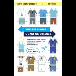 """Книга""""ПОЙМАЙ МЕНЯ"""