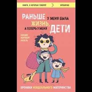 """Книга""""ХРОНИКИ НЕИДЕАЛЬНОГО МАТЕРИНСТВА."""""""