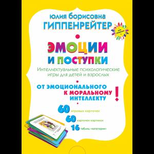 """Книга""""ЭМОЦИИ И ПОСТУПКИ""""игры д/дет.и взр"""