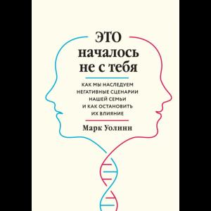 """Книга""""ЭТО НАЧАЛОСЬ НЕ С ТЕБ""""."""