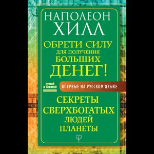 """Книга""""ОБРЕТИ СИЛУ ДЛЯ ПОЛУЧЕНИЯ  ДЕНЕГ"""""""