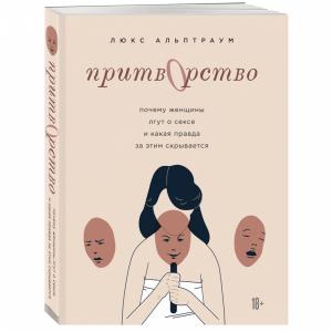 """Книга""""ПОЧЕМУ ЖЕНЩИНЫ ЛГУТ О СЕКСЕ"""""""