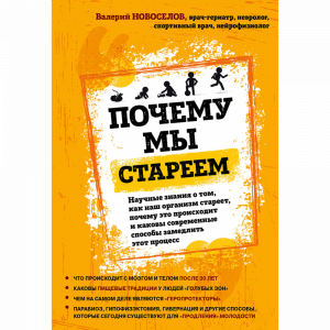"""Книга""""ПОЧЕМУ МЫ СТАРЕЕМ"""""""