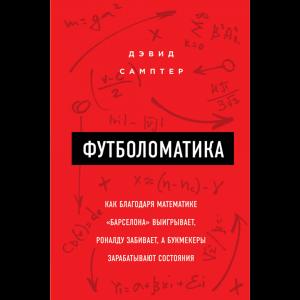 "Книга""ФУТБОЛОМАТИКА"""