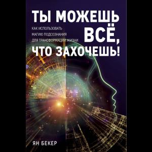 """Книга""""ТЫ МОЖЕШЬ ВСЕ"""