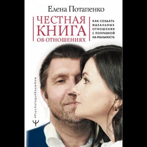 """Книга""""ЧЕСТНАЯ КНИГА ОБ ОТНОШЕНИЯХ"""""""