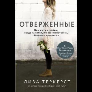 """Книга""""ОТВЕРЖЕННЫЕ"""""""
