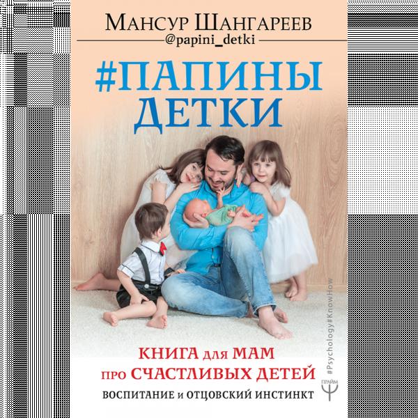 """Книга""""ПАПИНЫ ДЕТКИ. КНИГА ДЛЯ МАМ"""""""