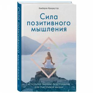 """Книга""""СИЛА ПОЗИТИВНОГО МЫШЛЕНИ"""""""