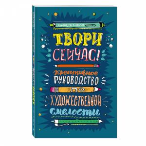 "Книга""ТВОРИ СЕЙЧАС!(ТЕМНАЯ)"""