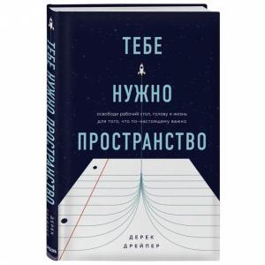 """Книга""""ТЕБЕ НУЖНО ПРОСТРАНСТВО"""""""