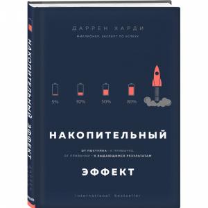 """Книга""""НАКОПИТЕЛЬНЫЙ ЭФФЕКТ"""""""