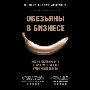 """Книга""""ОБЕЗЬЯНЫ В БИЗНЕСЕ"""""""