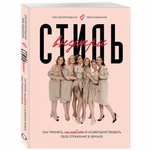 """Книга""""СТИЛЬ ВНУТРИ"""""""
