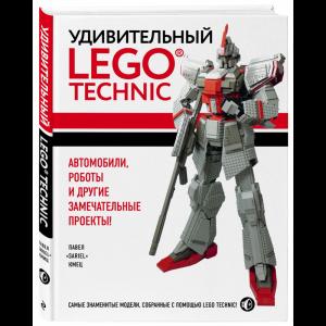 """Книга""""УДИВИТЕЛЬНЫЙ LEGO TECHNIC"""""""