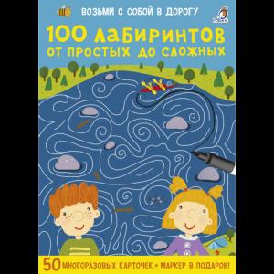 """Книга""""100 ЛАБИРИНТОВ ОТ ПРОСТЫХ ДО..."""""""