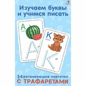 """Книга""""ИЗУЧАЕМ БУКВЫ И УЧИМСЯ ПИСАТЬ"""""""
