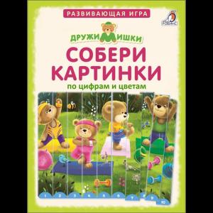 "Книга""СОБЕРИ КАРТИНКИ ПО ЦИФРАМ"