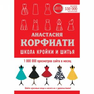 """Книга""""ШКОЛА КРОЙКИ И ШИТЬЯ""""(нов.изд.)"""