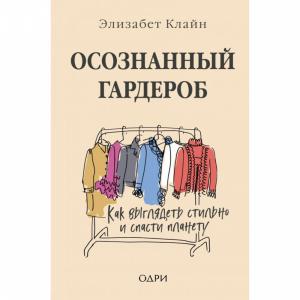 """Книга""""КАК ВЫГЛЯДЕТЬ СТИЛЬНО"""""""