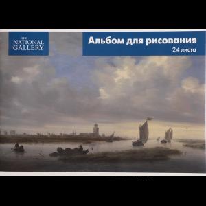 Альбом рис(AC..NAT. GALL.24 NGL-АА-24-1)