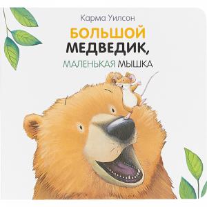 "Книга""БОЛЬШОЙ МЕДВЕДИК"