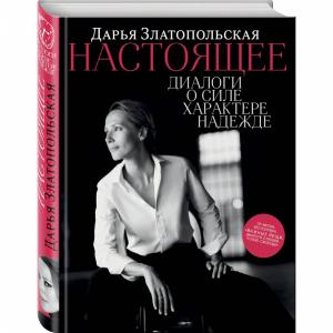 """Книга""""ДИАЛОГИ О СИЛЕ"""