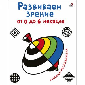 """Книга""""РАЗВИВАЕМ ЗРЕНИЕ ОТ 0 - 6 МЕСЯЦЕВ"""""""