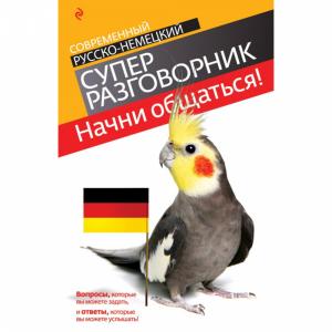 Современный русско-нем.суперразг.
