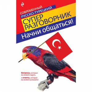 Современный русско-турецкий суперразг.