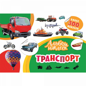 "Альбом наклеек ""ТРАНСПОРТ"""