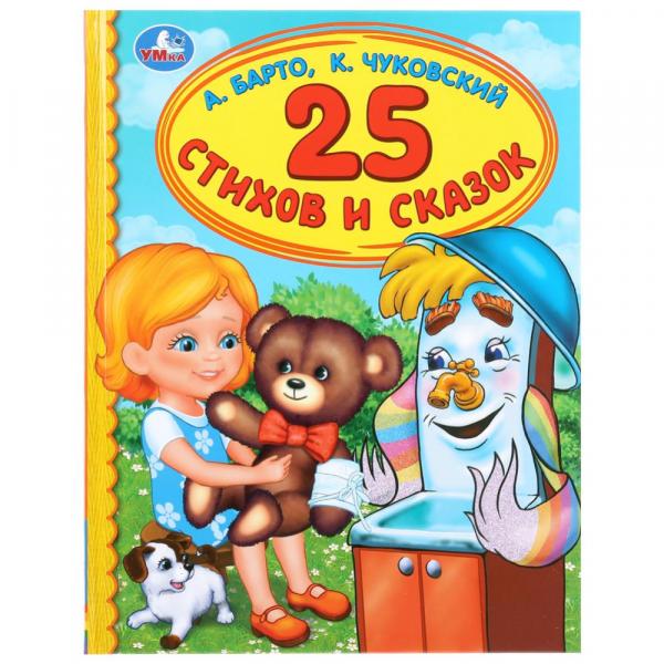 """Книга """"25 СТИХОВ И СКАЗОК"""""""