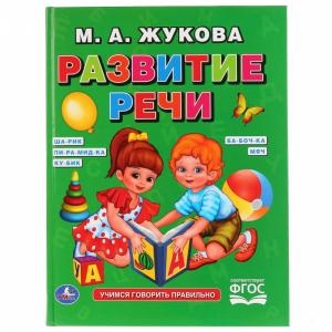 """Книга""""РАЗВИТИЕ РЕЧИ"""""""