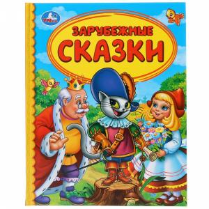 """Книга """"ЗАРУБЕЖНЫЕ СКАЗКИ"""""""
