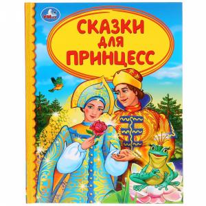 """Книга """"СКАЗКИ ДЛЯ ПРИНЦЕСС"""""""