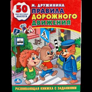 """Книга  """"ПРАВИЛА ДОРОЖНОГО ДВИЖЕНИЯ"""""""