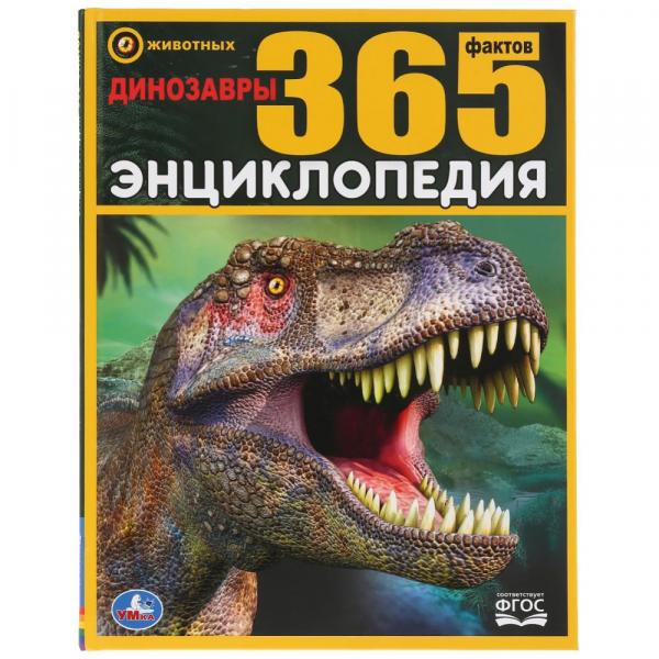 """Книга """"365 ФАКТОВ. ДИНОЗАВРЫ""""(Седова Н.)"""