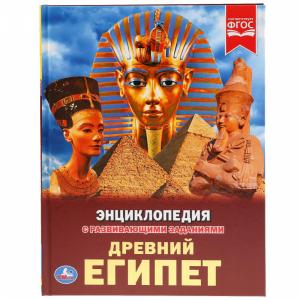 """Книга """"ДРЕВНИЙ ЕГИПЕТ"""" (Ерофеева Н.)"""
