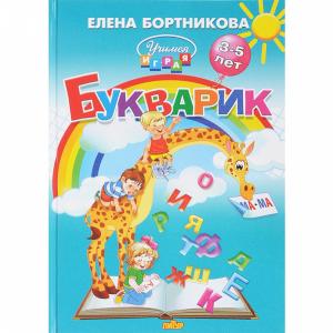 """Книга """"БУКВАРИК"""" Бортникова Е.Ф."""